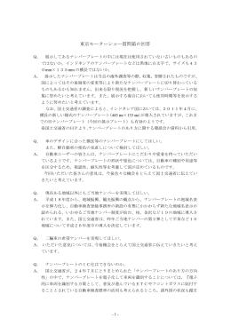 東京モーターショー質問箱の回答