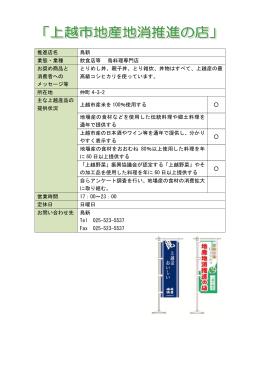 鳥新 [PDFファイル/124KB]