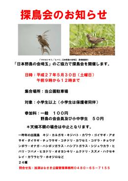 探鳥会のお知らせ(PDF
