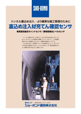 トンネル裏込め注入工事では、注入材が空洞全体に充てんさ れているか