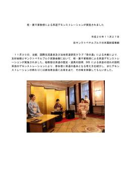 桂・裏千家教授による茶道デモンストレーションが実施されました 平成26