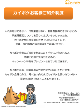 キャンペーン - 会員様向け ログイン ページ
