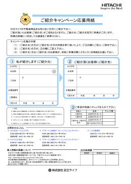 「お客様ご紹介キャンペーン」応募用紙