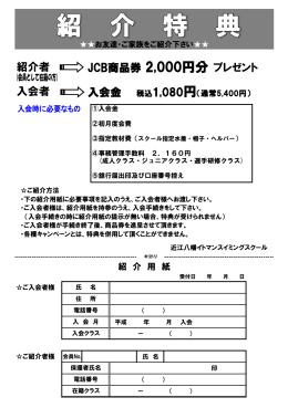 紹介者 JCB商品券 2,000円分 プレゼント 入会者
