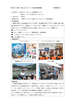 平成23年度事例紹介(PDF:832KB)