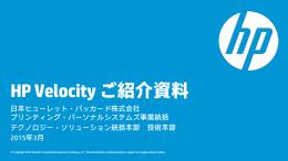HP Velocity ご紹介資料