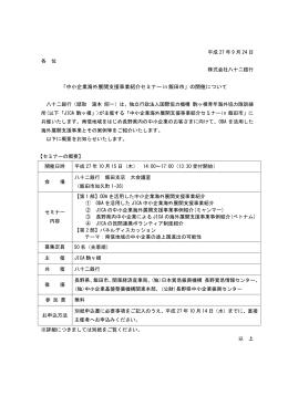 「中小企業海外展開支援事業紹介セミナーin 飯田市」の