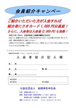 会員紹介キャンペー ン