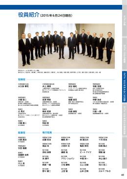 役員紹介(2015年6月24日現在)