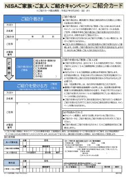 NISAご家族・ご友人 ご紹介キャンペーン ご紹介カード