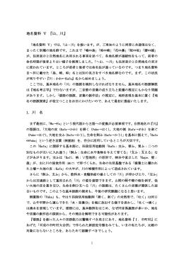 地名資料 Ⅴ 『山、川』 1.川 名