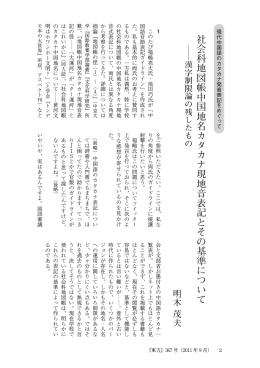 社会科地図帳中国地名カタカナ現地音表記とその基準について――漢字