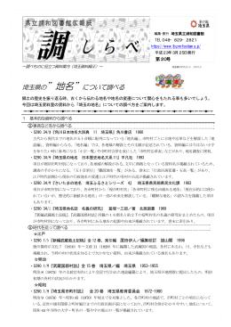 """『調(しらべ)』 第20号 埼玉県の""""地名""""について調べる"""