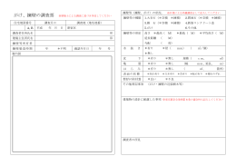 住宅地図番号 調査月日 調査地(地名地番) A, B 平成 年 月 日 新宿区