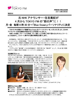 """元 NHK アナウンサー・住吉美紀が 4 月から TOKYO FM の""""朝の声""""に!!"""