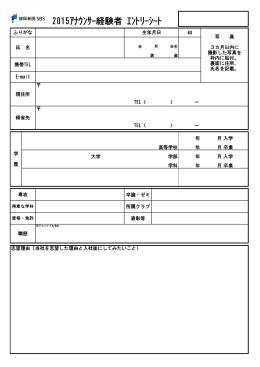 2015アナウンサー経験者 エントリーシート