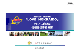 LOVE HOKKAIDO