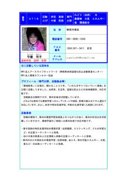 守屋 司子(PDF:114KB)