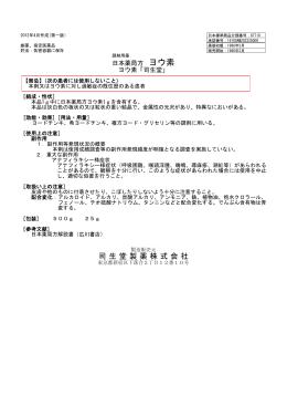 司生堂製薬株式会社