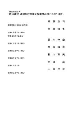 斎 藤 浩 司 土 屋 知 省 露 木 伸 宏 醍 醐 明 彦 神 山 和 美 米 田