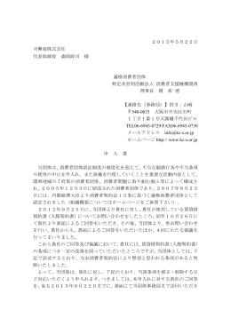 2015年5月22日付司興産(株)に対する