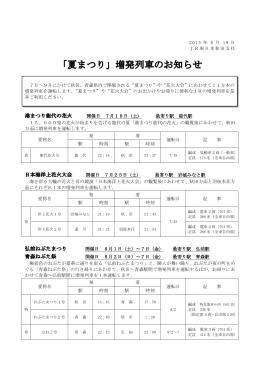 2015 年 6 月 19 日 JR東日本秋田支社 開催日 7月18日(土) 最寄り駅