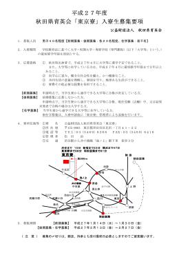 募集要項 - 秋田県育英会