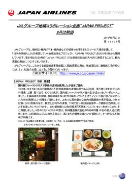 20150827_JGN15105_JAPAN PROJECT秋田