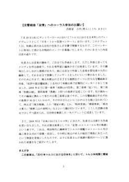 【交響組曲 「友情」へのコーラス参加のお願い】
