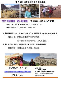登山者と山の民との交響 - - - 京都大学学士山岳会(AACK)