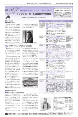 PDF版 - 墨田区