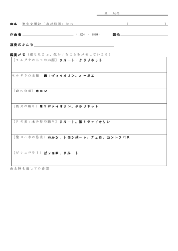 組 氏名 曲名 連作交響詩「我が祖国」から ( ) 作曲者 ( 1824 ~ 1884