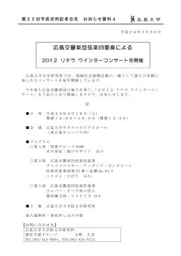 広島交響楽団弦楽四重奏による 広島交響楽団弦楽四重奏による