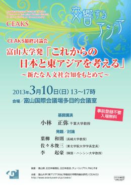 富山大学発 「これからの 日本と東アジアを考える」
