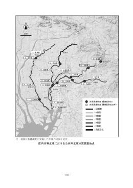 - 118 - 庄内川等水域における公共用水域水質調査地点