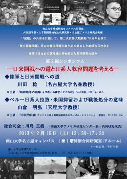 ―日米開戦への道と日系人収容問題を考える―