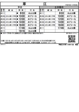 草 江 - 宇部市交通局