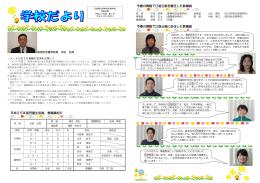 今春の異動で江能分級を離任した教職員 今春の異動で江能分級に赴任