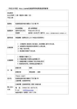 平成28 年度 学校法人江楠学園北陵高等学校教員採用要項