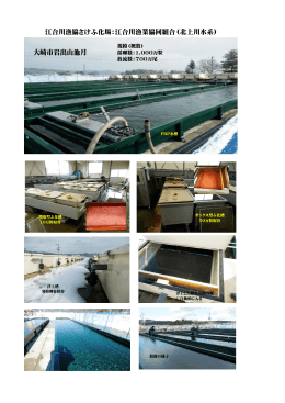 江合川漁協さけふ化場:江合川漁業協同組合(北上川水系) 大崎市