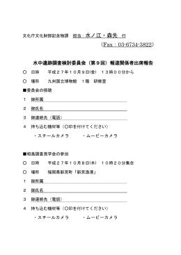 水ノ江・森先 行 (Fax:03-6734