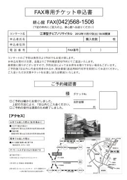 江澤聖子ピアノリサイタル