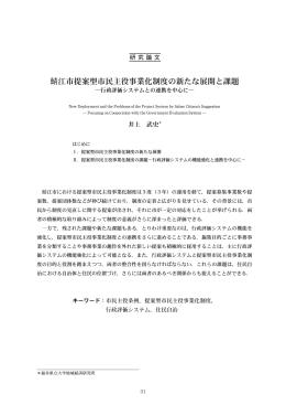 !江市提案型市民主役事業化制度の新たな展開と課題