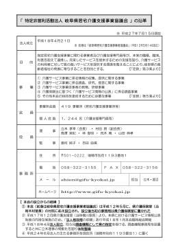 「 特定非営利活動法人 岐阜県居宅介護支援事業協議会 」の沿革