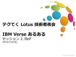 テクてく Lotus 技術者夜会 IBM Verse あるある
