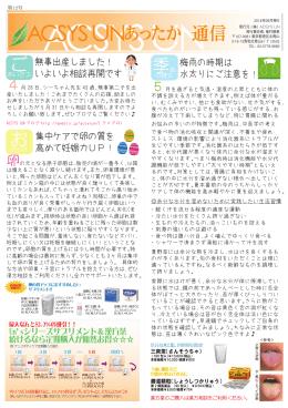 第12号 2014年6月発行(pdf)