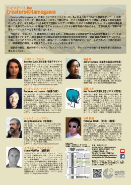 Creators@Kamogawa - Goethe