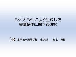Fe2+とFe3+により生成した 金属錯体に関する研究