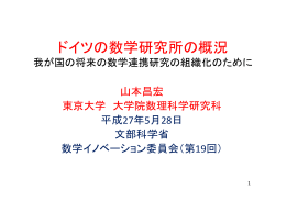資料2 ドイツの数学研究所の概況(東京大学大学院数理科学研究科