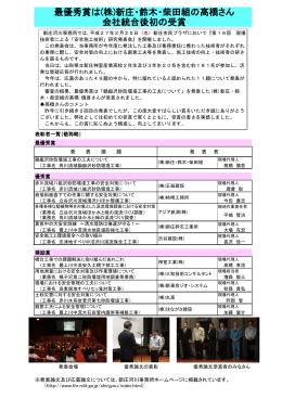 最優秀賞は(株)新庄・鈴木・柴田組の髙橋さん 会社統合後初の受賞
